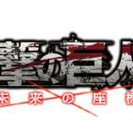 3DS『進撃の巨人2 未来の座標』予約受付開始!購入特典や評判について調べてみました