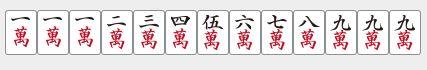 九連宝燈(チューレン)
