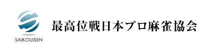 最高位戦日本プロ麻雀協会 ロゴ