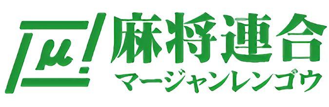 麻将連合-μ- ロゴ